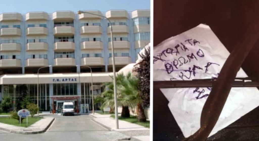 Αντιμέτωπη με ένα απειλητικό σημείωμα ήρθε μία γιατρός από το νοσοκομείο Άρτας, την Παρασκευή.