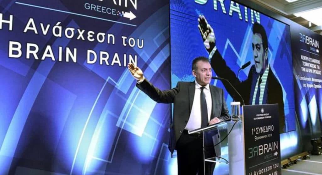 Το πρόγραμμα Rebrain Greece για τον επαναπατρισμό των Ελλήνων επιστημόνων που στα χρόνια της κρίσης έφυγαν στο εξωτερικό, παρουσίασε ο υπουργός Εργασίας Γιάννης Βρούτσης.