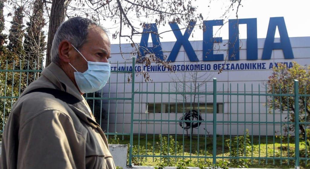 Έντονη ανησυχία επικρατεί τις τελευταίες ώρες στο νοσοκομείο «ΑΧΕΠΑ», στη Θεσσαλονίκη, εξαιτίας συρροής κρουσμάτων σε ιατρικό-νοσηλευτικό προσωπικό, με τη διοίκηση του νοσοκομείου να διαψεύδει μέρος του ρεπορτάζ.