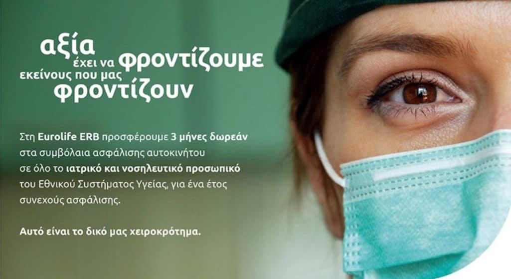 Eurolife ERB: Δωρεάν ασφάλιση αυτοκινήτου σε γιατρούς και νοσηλευτές