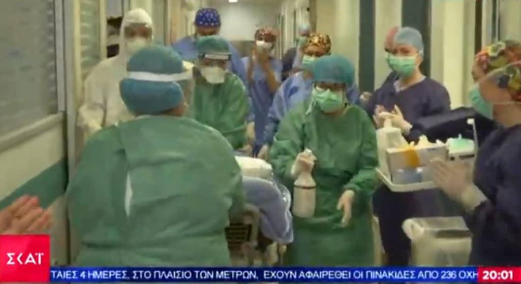 Κορωνοϊός: Ασθενής βγαίνει από την ΜΕΘ – Συγκινητικές στιγμές (video)