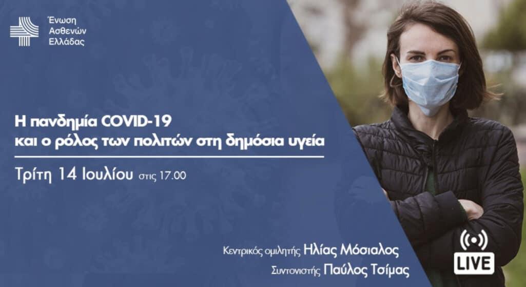 Η Ένωση Ασθενών Ελλάδας διοργανώνει μία διαδικτυακή ανοιχτή συζήτηση για την πανδημία COVID-19 με τον καθηγητή Ηλία Μόσιαλο, συζητώντας για το ρόλο των πολιτών στην προαγωγή της δημόσιας υγείας.