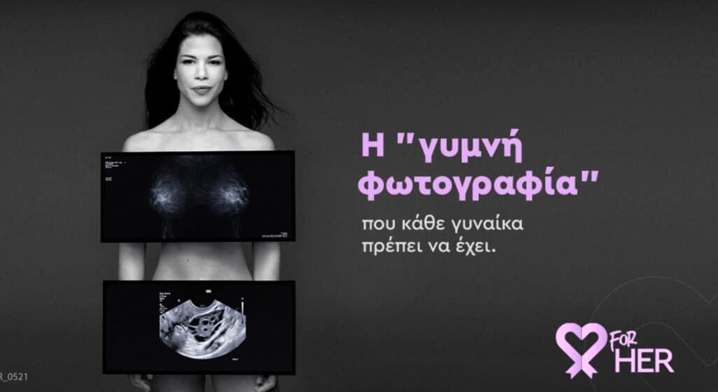 Η Roche Hellas και η Roche Diagnostics Hellas, όπως κάθε χρόνο, στηρίζουν και φέτος τον αγώνα Greece Race for the Cure®, στέλνοντας δυνατά το μήνυμα της εκστρατείας ενημέρωσης forHER για την πρόληψη, την έγκαιρη διάγνωση και τη θεραπεία του καρκίνου του μαστού. Γιατί η γνώση, το θάρρος και η πίστη για νίκη είναι ο καλύτερος σύμμαχος σε κάθε αγώνα.