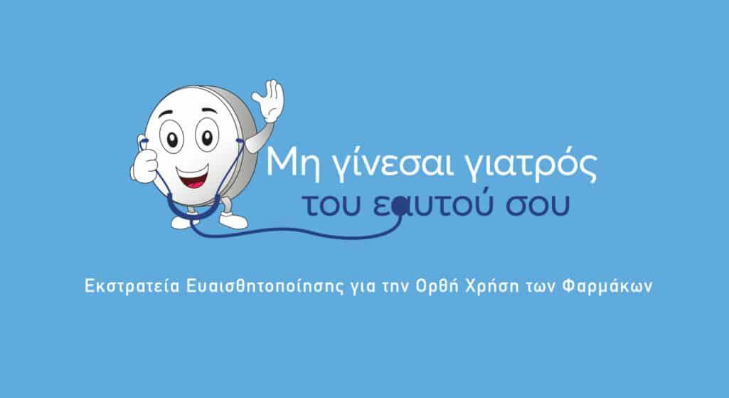 Συνολικά πέντε κορυφαίες διακρίσεις συγκέντρωσε η φαρμακευτική εταιρεία Servier Hellas στα Best in Pharmacy Awards και Healthcare Business Awards