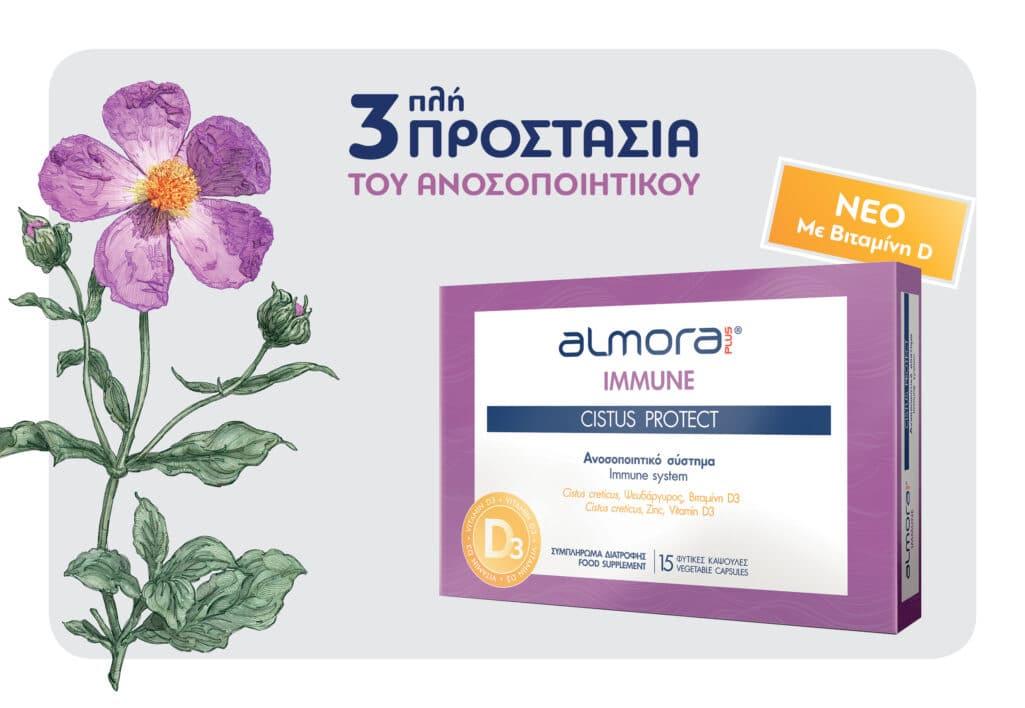 Η γνωστή σειρά συμπληρωμάτων διατροφής almora PLUS εμπλουτίζει το χαρτοφυλάκιο των σκευασμάτων της στην κατηγορία του ανοσοποιητικού συστήματος με ένα νέο καινοτόμο σκεύασμα που έχει ως βασικό συστατικό το φαρμακευτικό φυτό κίστο (Cistus Creticus).