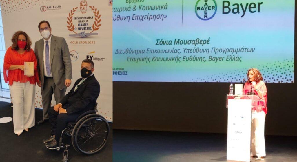 Η Bayer Ελλάς κέρδισε το βραβείο Κοινωνικά Υπεύθυνης Επιχείρησης, στα 2α Επιχειρηματικά Βραβεία «Θαλής ο Μιλήσιος» που πραγματοποιήθηκαν στη Θεσσαλονίκη, την Παρασκευή 10 Σεπτεμβρίου 2021, για το πρωτοποριακό και καινοτόμο πρόγραμμα Fireathon - Fighting Fire Through Innovation.