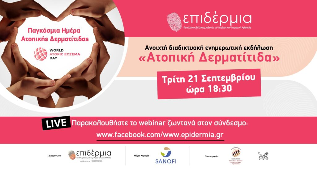 Με αφορμή την Παγκόσμια Ημέρα Ατοπικής Δερματίτιδας (14 Σεπτεμβρίου), o Πανελλήνιος Σύλλογος «Επιδέρμια» υλοποιεί ψηφιακή καμπάνια ενημέρωσης ασθενών και ευαισθητοποίησης κοινού για την Ατοπική Δερματίτιδα, εστιάζοντας στην πληροφόρηση των ασθενών για τη νόσο, καθώς και στην ανάδειξη της πολυδιάστατης επίπτωσής της στη ζωή των ίδιων και των οικογενειών τους.