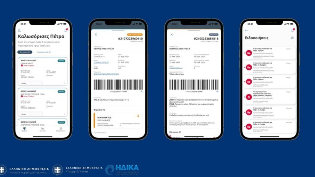 Περισσότεροι από 300 πολίτες έσπευσαν από την πρώτη μέρα λειτουργίας της νέας ψηφιακής υπηρεσίας μέσω της πλατφόρμας myHealth app, δηλαδή την περασμένη Πέμπτη (23/9), να εκδώσουν ψηφιακά ιατρικές βεβαιώσεις