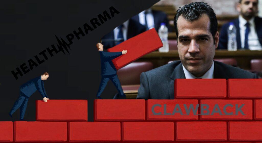 Διερευνητική ήταν η πρώτη συνάντηση που είχαν χθες οι εκπρόσωποι της φαρμακοβιομηχανίας με το νέο υπουργό Υγείας, Θάνο Πλεύρη για να συζητήσουν τα θέματα του φαρμάκου, με προεξέχων την εξεύρεση λύσεων για τη μείωση του clawback.
