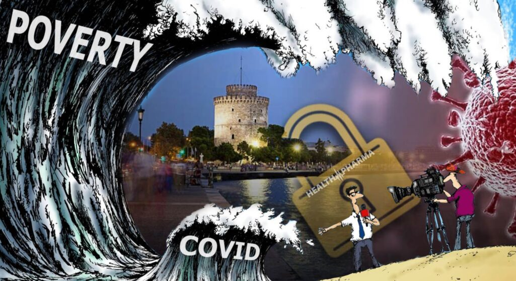 Στη σημερινή ενημέρωση στο υπουργείο Υγείας πιθανόν να ανακοινωθεί η εφαρμογή του μίνι lockdown στη Θεσσαλονίκη, σε μια προσπάθεια να μπει μπλόκο στη διάδοση του κορωνοϊού